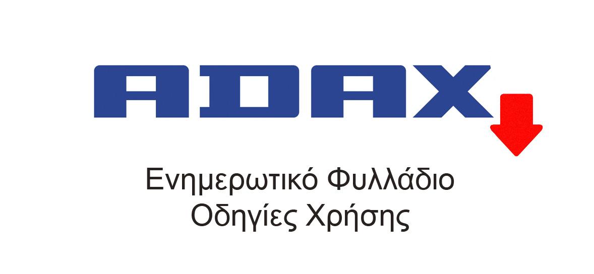 Ενημερωτικά φυλλάδια και οδηγίες χρήσης Θερμοπομπών ADAX