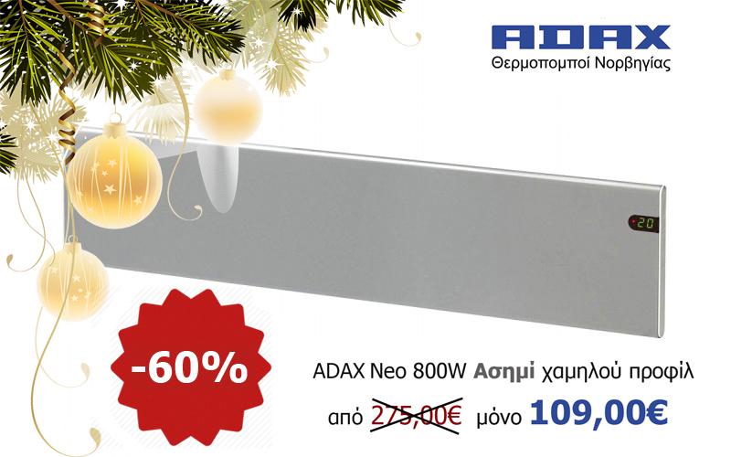 Πρωτοχρονιάτικη Προσφορά ADAX Neo 800W 20cm