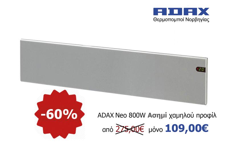 Ολιγοήμερη Προσφορά ADAX Neo 800W 20cm
