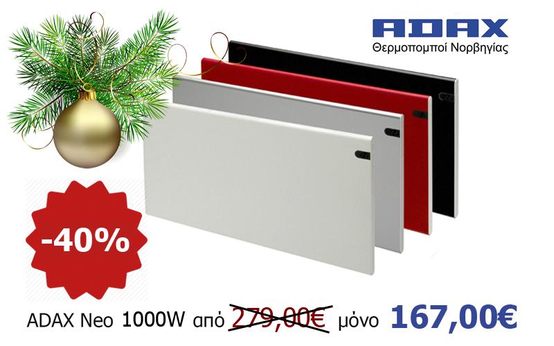 Πρωτοχρονιάτικη Προσφορά ADAX Neo 1000W