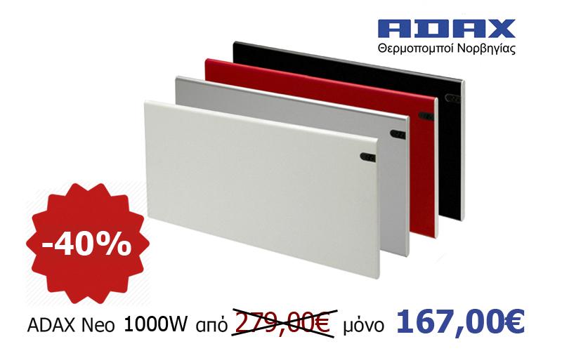 Ολιγοήμερη Προσφορά ADAX Neo 1000W