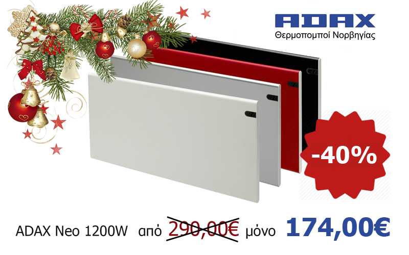 Πρωτοχρονιάτικη Προσφορά ADAX Neo 1200W
