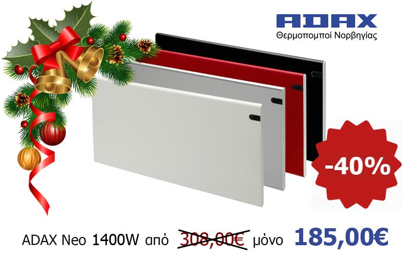 Πρωτοχρονιάτικη Προσφορά ADAX Neo 1400W