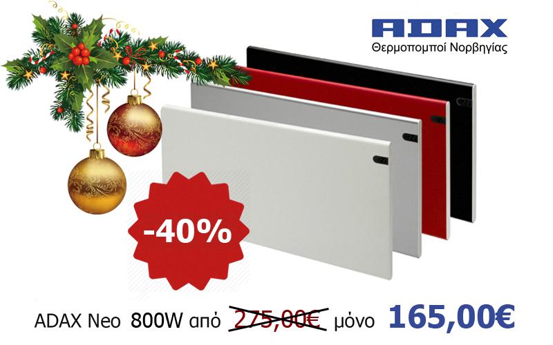Πρωτοχρονιάτικη Προσφορά ADAX Neo 800W