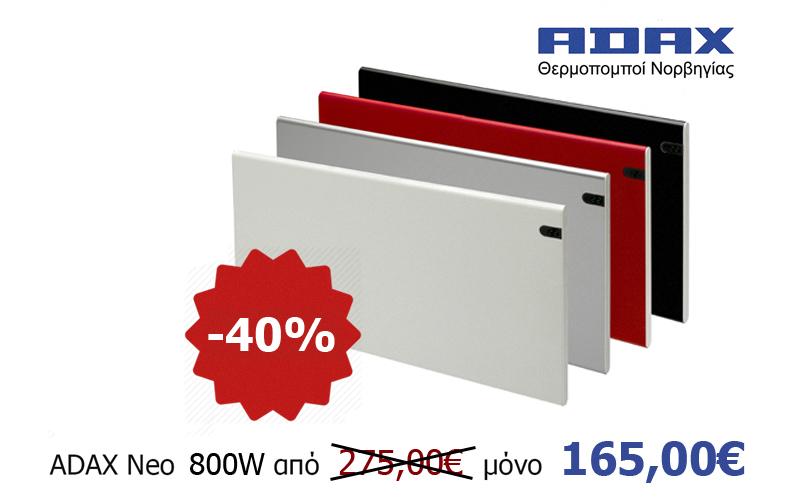 Ολιγοήμερη Προσφορά ADAX Neo 800W
