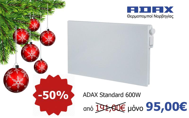 Πρωτοχρονιάτικη Προσφορά ADAX Standard 600W