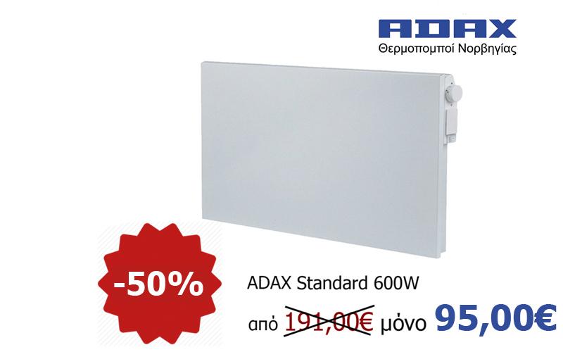 Ολιγοήμερη Προσφορά ADAX Standard 600W