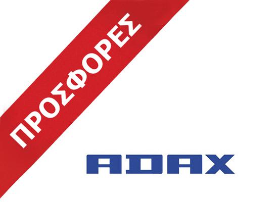 Προσφορές Θερμοπομπών ADAX